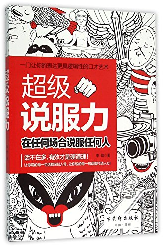 9787554606025: Super Convincing Power:Persuade Anybody in Any Occasion (Chinese Edition)