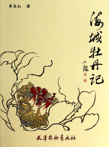 9787554701263: Haicheng Peony(Chinese Edition)