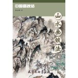 9787554702758: Chinese painting techniques: painting Cunfa(Chinese Edition)