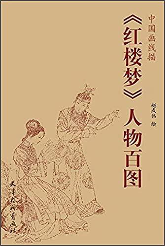 9787554704431: 红楼梦人物百图/中国画线描
