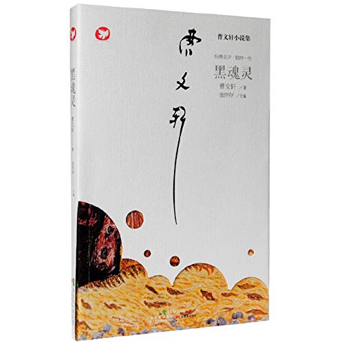 Cao Wenxuan collection of short stories: black soul(Chinese Edition): CAO WEN XUAN