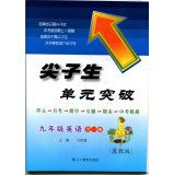 Spring 2015 top student unit breakthrough: the ninth grade English full (Hebei Sect)(Chinese ...