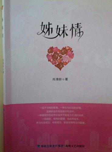 Sister Love(Chinese Edition): XIAO ZHANG LING ZHU