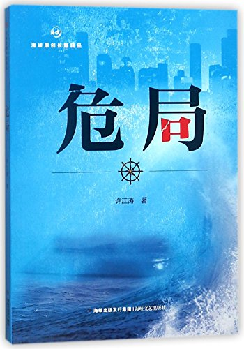 Dangerous Situation (Strait original long article)(Chinese Edition): XU JIANG TAO