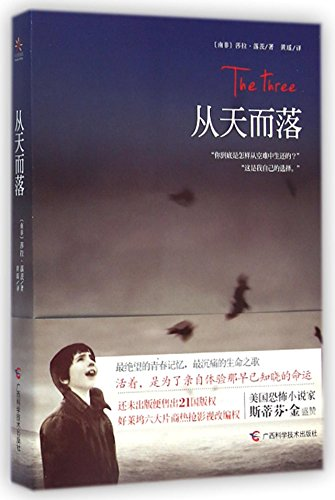 9787555103288: The Three (Chinese Edition)