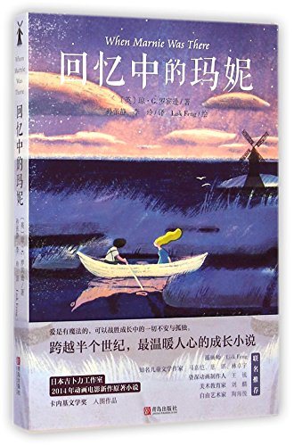 When Marnie Was There (Chinese Edition): Joan G.Robinson