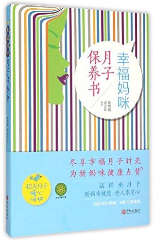 9787555211051: 幸福妈咪月子保养书