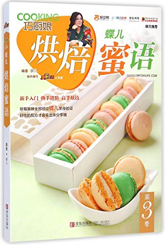 9787555212782: Clever Woman Cook: Dieers Sweet Words on Baking (Chinese Edition)