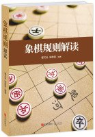 9787555214366: Chess Rules Analysis(Chinese Edition)
