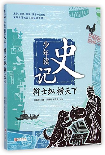 Teenagers Read Historical Records (Disputers Overrun the: Zhang Jia Hua