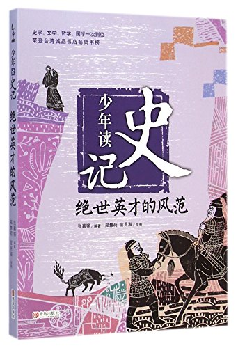 Teenagers Read Historical Records (the demeanour of: Hua, Zhang Jia