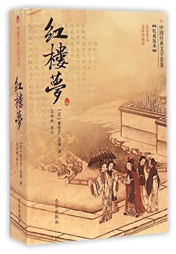 9787555218265: A Dream in Red Mansion (Chinese Edition)