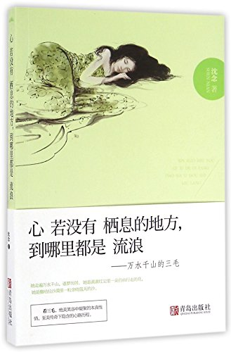 9787555237099: Wander Everywhere If the Heart Is Nowhere to Perch: A Biography of Sanmao (Chinese Edition)