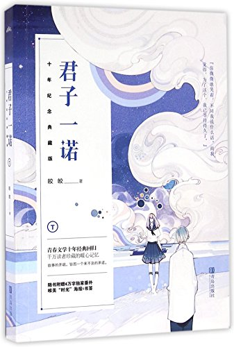 9787555241607: The Promise (Ten Years Aniverssary Collection Version) (Chinese Edition)