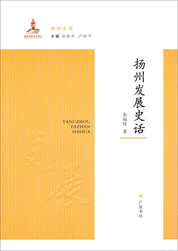 9787555400509: Yangzhou History of: History of Yangzhou Development(Chinese Edition)