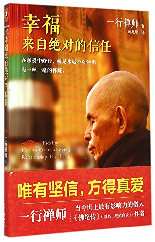 9787555901549: Happiness Comes from Absolute Trust (Chinese Edition)