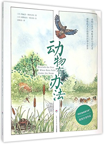 Animals have a way of(Chinese Edition): MEI LI SHA SI TU ER TE
