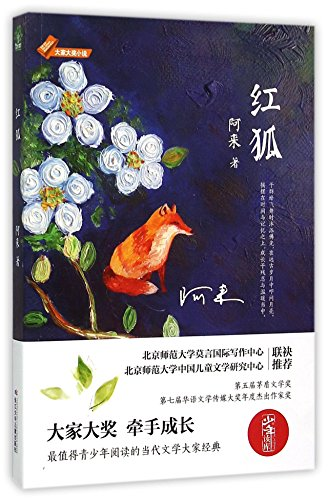 It awards novels red fox(Chinese Edition): A LAI
