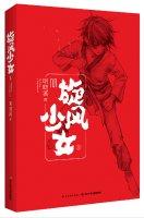 9787556029358: Tornado Girl (1)(Chinese Edition)