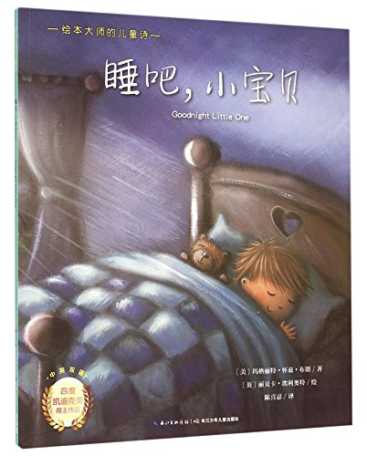 9787556029785: Sleep Little Angel (Chinese-English Bilingual)