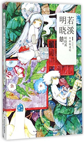 9787556032013: 明若晓溪(Ⅰ水晶般透明)