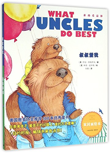 Who Loves Best: Uncle Love Me (hardcover)(chinese Edition)
