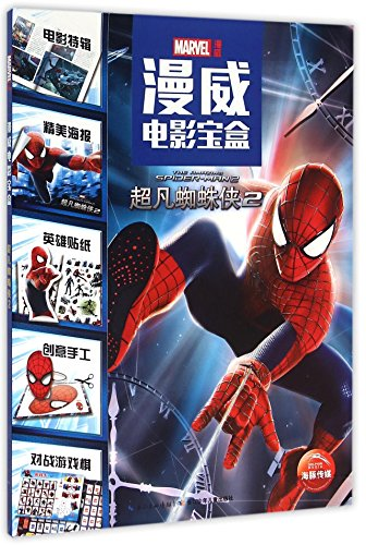 Marvel Movie Pack: Amazing Spider-Man 2(Chinese Edition)