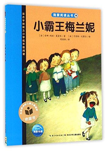 9787556046263: 小霸王梅兰妮(适合学龄前及小学低年级阅读)/我爱阅读丛书