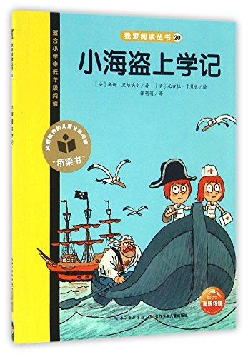 9787556046478: 小海盗上学记(适合小学中低年级阅读)/我爱阅读丛书