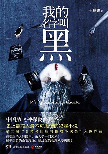 My name is Black ( Chinese version: WANG JIA JUN
