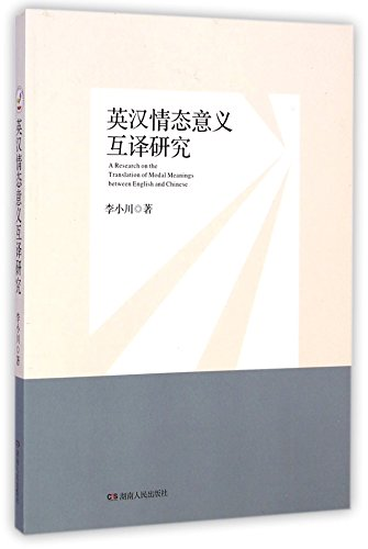 Translation between English and Chinese Modal significance(Chinese Edition): LI XIAO CHUAN