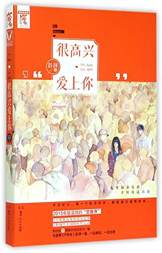 9787556105601: Very Glad to Fall in Love with You (Chinese Edition)