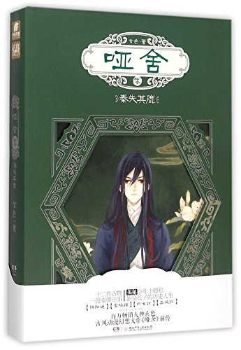 9787556215805: Quiet House (Zero · Qin Loses Its People) (Chinese Edition)