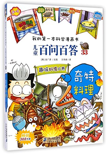 A 0086 children (33 exotic cuisine) my first comic book science(Chinese Edition): HAN ] AN GUANG ...