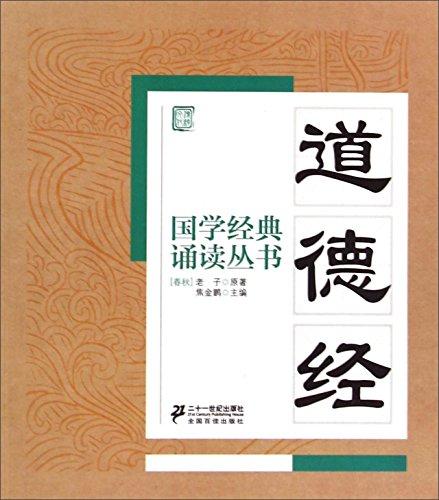 9787556804801: 道德经/国学经典诵读丛书