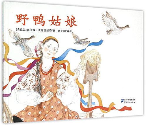 Wild duck girl century painting this garden(Chinese Edition): AO ER JIA YA KE TU WEI QI