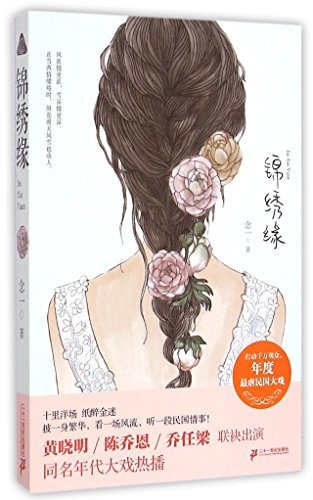 9787556805297: Beautiful Predestined Relationship (Chinese Edition)
