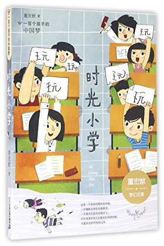 9787556818402: Time Primary School (Chinese Edition)