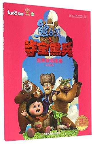 9787558001260: 熊出没之夺宝熊兵经典珍藏故事(注音版)