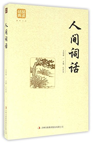 9787558114878: The Poetic Remarks of the Human World (Chinese Edition)