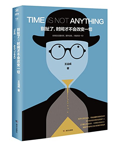 9787558205040: Time is not anything (Chinese Edition)