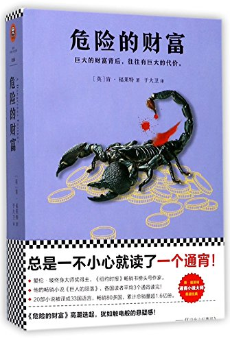 9787559410764: A Dangerous Fortune (Chinese Edition)