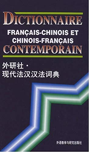 9787560005539: A Modern French-chinese Chinese-french Dictionary (Chinese and French Edition)