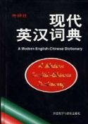 A Mondern English-Chinese Dictionary: BEN SHE BIAN