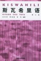9787560006222: Swahili (Volume III)(Chinese Edition)