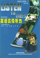 9787560006475: English Listening Course: English Advanced Listening (Student Book) (Reprint) (color)