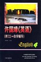 Xu Guozhang English 49787560006680(Chinese Edition): BEN SHE