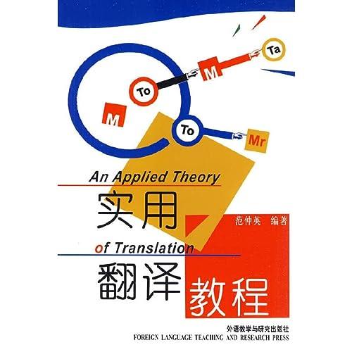 9787560007496: Applied Translation Guide (Paperback)
