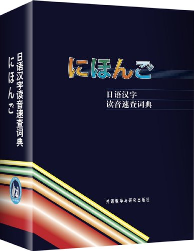 9787560007526: Japanese Dictionary of Kanji Pronunciation (Japanese Edition)