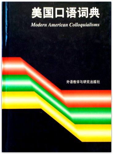 9787560008097: Modern American Colloquialisms (FOR CHINESE)